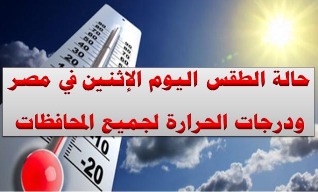 حالة الطقس اليوم الإثنين الموافق 8-1-2018 في مصر ودرجات الحرارة لجميع المحافظات