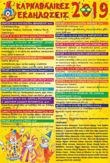 Οι καρναβαλικές εκδηλώσεις στον Δήμο Ηγουμενίτσας