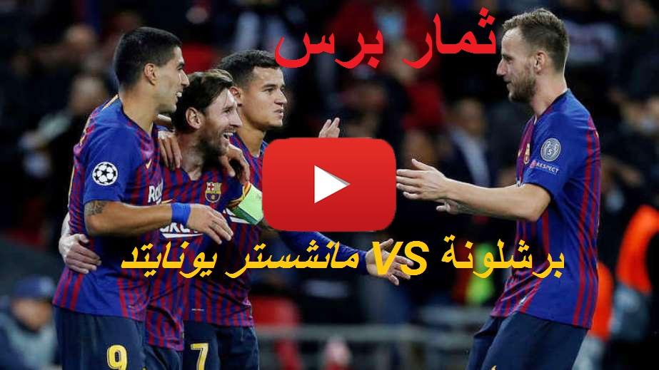 مشاهدة مباراة برشلونة ومانشستر يونايتد بث مباشر بتاريخ 10-04-2019 دوري أبطال أوروبا مباشر الان