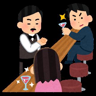 bar_oachirano_okyakusama%255B1%255D.png