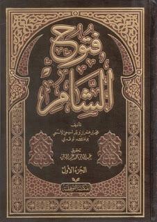 تحميل كتاب فتوح الشام للواقدي pdf