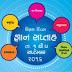 Gyan Saptah 2016 Aayojan File