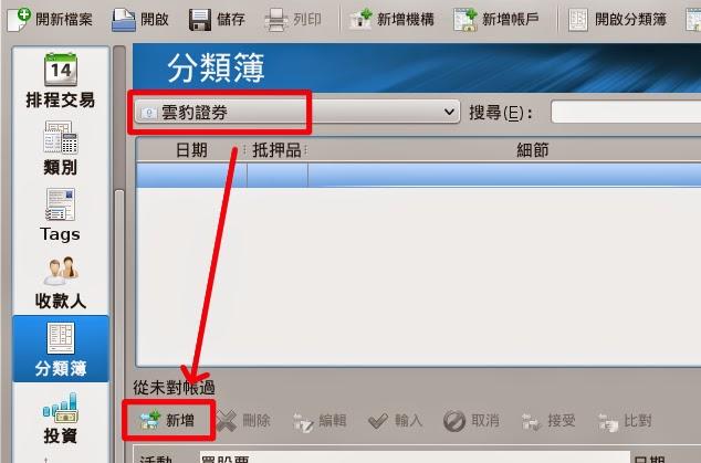 KMyMoney 股票記帳教學