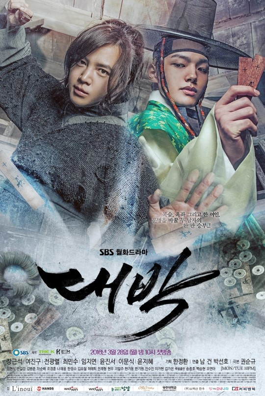 Jang Geun Suk and Yeo Jin Goo in Korean historical drama Jackpot