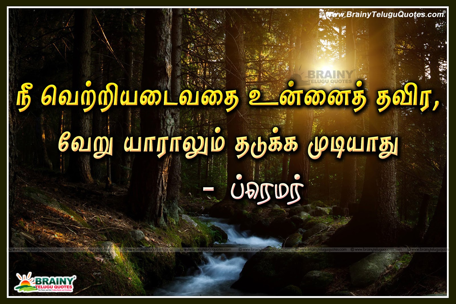 Motivational Quotes About Friendship Best Tamil Friendship Inspirational Quotes And Natpu Kavithaigal