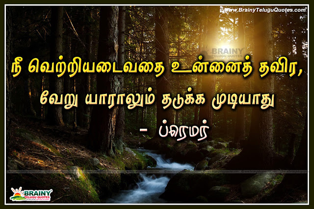 best tamil friendship inspirational quotes and natpu