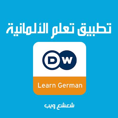 تطبيق لتعليم الألمانية