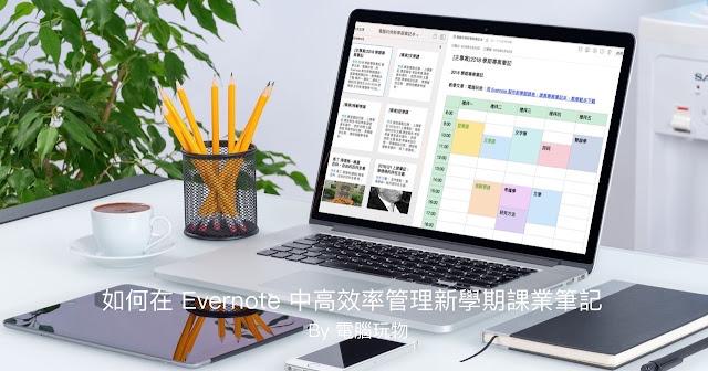 用 Evernote 製作新學期課表、課業專案筆記本,教學範本下載