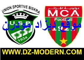 موعد تاريخ توقيت مشاهدة مباراة مولودية الجزائر اتحاد بسكرة اليوم MCA VS USB