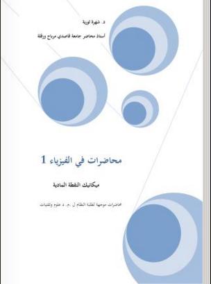 محاضرات في الفيزياء 1 ميكانيكا النقطة المادية  pdf