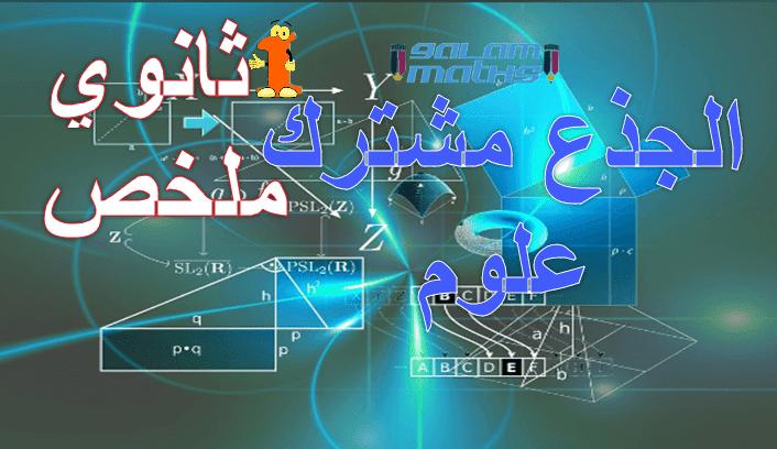 ملخص دروس الرياضيات الجذع مشترك علمي - تكنلوجي -تقني|قلم ماط 9alamaths