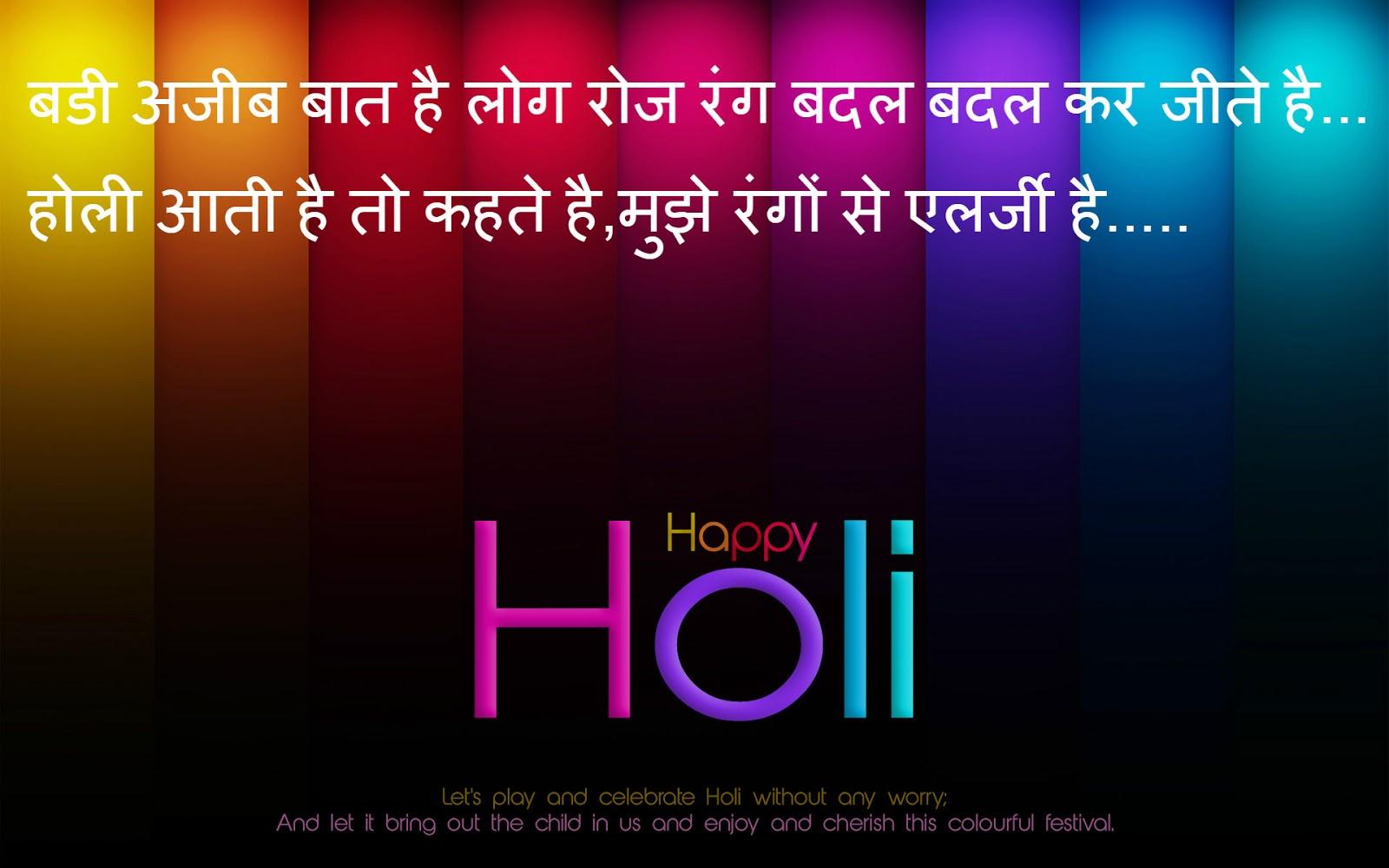 Holi%2Bshayari%2Bimage333333333333333333333333333333333333%2B%25281%2529 - Best Shayari images of holi 50+
