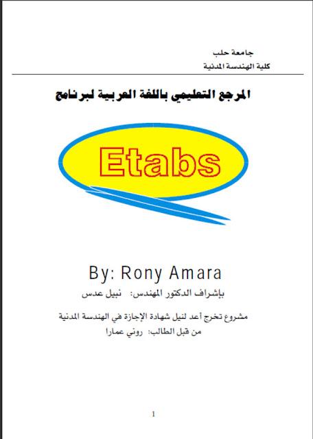 المرجع التعليمى باللغه العربيه لتعليم برنامج etabs