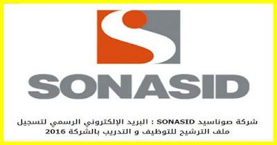 شركة صوناسيد SONASID : البريد الإلكتروني الرسمي لتسجيل ملف الترشيح للتوظيف و التدريب بالشركة 2016