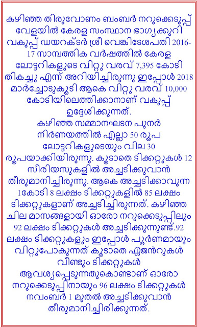 Kerala lottery sale to reach Rs.10,000 crore in 2017-18 -01