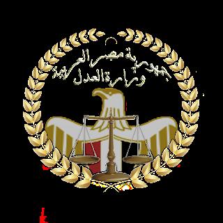 وزارة العدل ,مصلحة الشهر العقاري والتوثيق