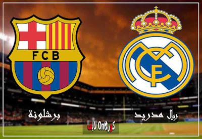 لايف بث مباشر مباراة ريال مدريد وبرشلونة اليوم