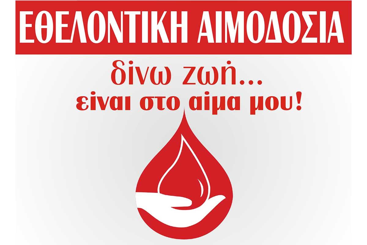 Εθελοντική αιμοδοσία σήμερα Τρίτη στην Κεντρική πλατεία Λάρισας