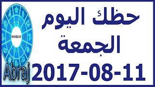 حظك اليوم الجمعة 11-08-2017
