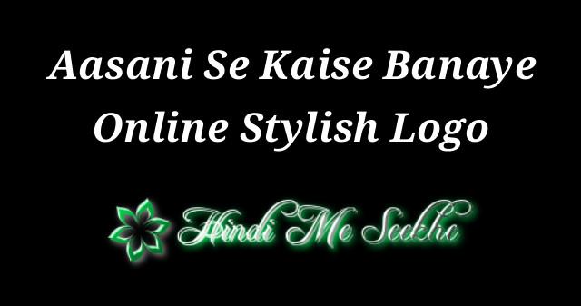 Blog Ke Liye Stylish Logo (Online) Kaise Banaye