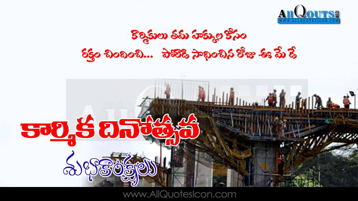 Hapy Labour Day Greetings Quotes In Telugu Hd Wallpapers Top May Day