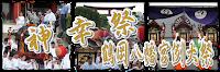 鶴岡八幡宮例大祭神幸祭