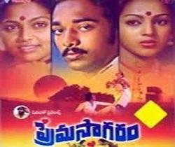 Prema Sagaram Telugu Full Movie (2016)