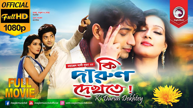 Ki Darun Dekhte 2015 Full Movie DVDRip Download