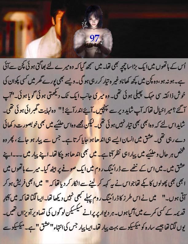 Urdu sexy aunti hot stories inpage