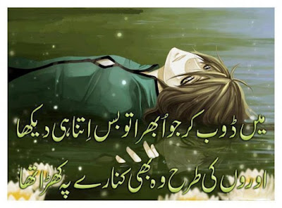 sad poetry in Urdu 2 lines, sad poetry in Urdu 2 lines with images, sad poetry in urdu