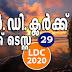 Kerala PSC - LDC 2020 | Mock Test - 29