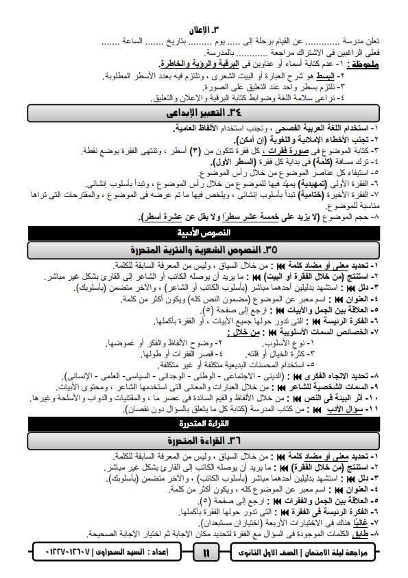 مراجعة ليلة امتحان اللغة العربية للصف الاول الثانوي ترم ثاني أ/ السيد السحراوي 11
