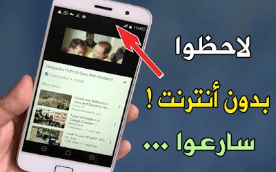 يوتيوب تطلق هذا التطبيق الجديد رسميا لمشاهدة فيديوهات يوتوب بدون إنترنت ! سارع فهو رائع