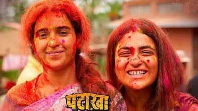 फिल्म पटाखा में सान्या मल्होत्रा और राधिका मदन