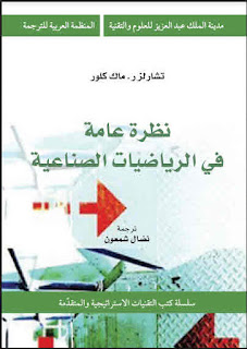 تحميل كتاب نظرة عامة في الرياضيات الصناعية pdf مترجم ، برابط تحميل مباشر مجانا