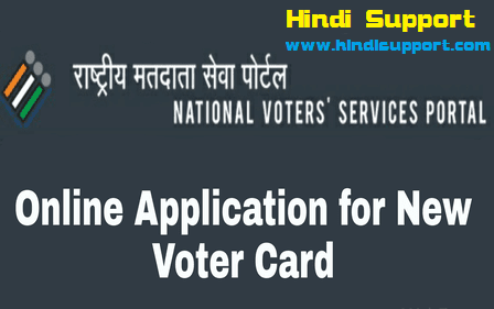 Online-Voter-Card-Application-NVPS