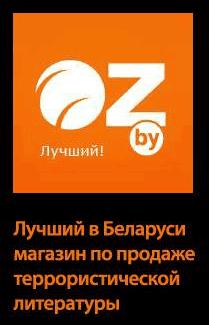 OZ.by - лучший в Беларуси магазин по продаже террористической литературы