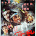 """""""METEORO INMORTAL"""" (1976) El filme que Jackie Chan preferiría olvidar"""