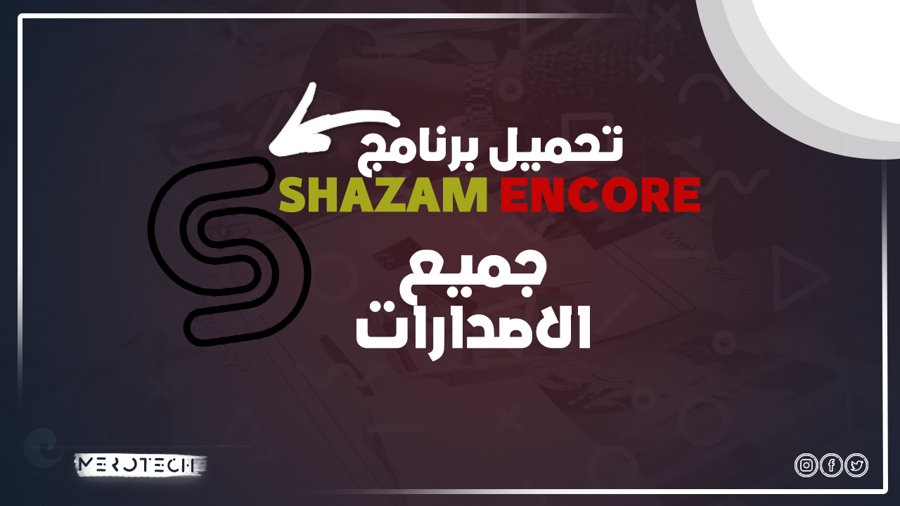 تحميل برنامج Shazam Encore | اقوي برنامج للتعرف علي الموسيقي