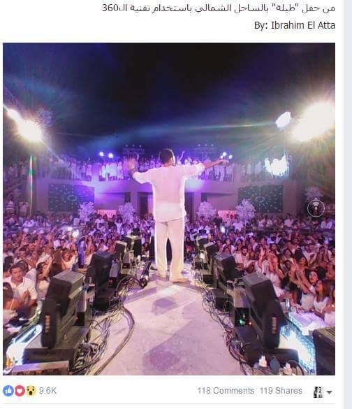 بالصورة.. إبراهيم العطا يتالق بتقنية ال360 في تصوير حماقي