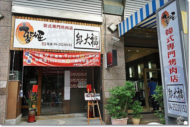 紅大福韓式烤肉店