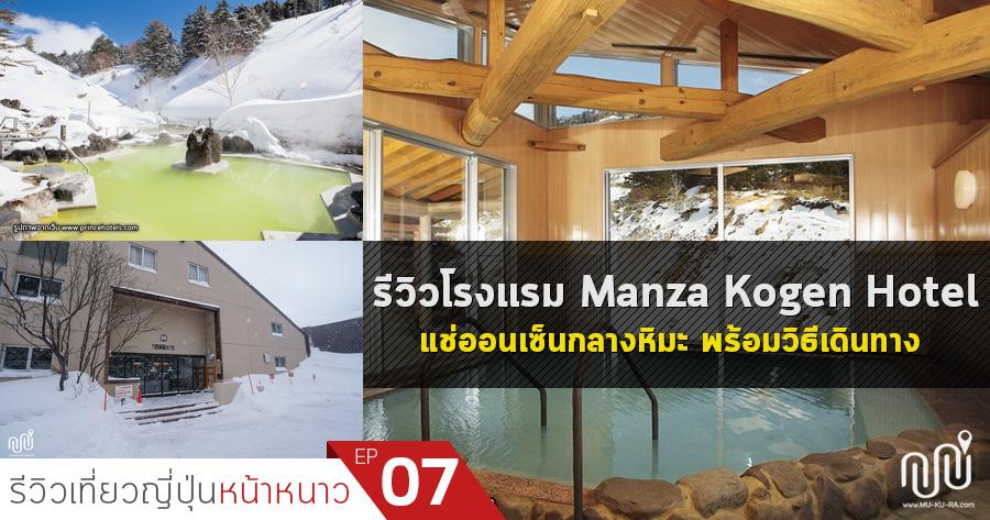 รีวิวโรงแรม Manza Kogen Hotel แช่ออนเซ็นกลางหิมะ พร้อมวิธีเดินทางอย่างละเอียด
