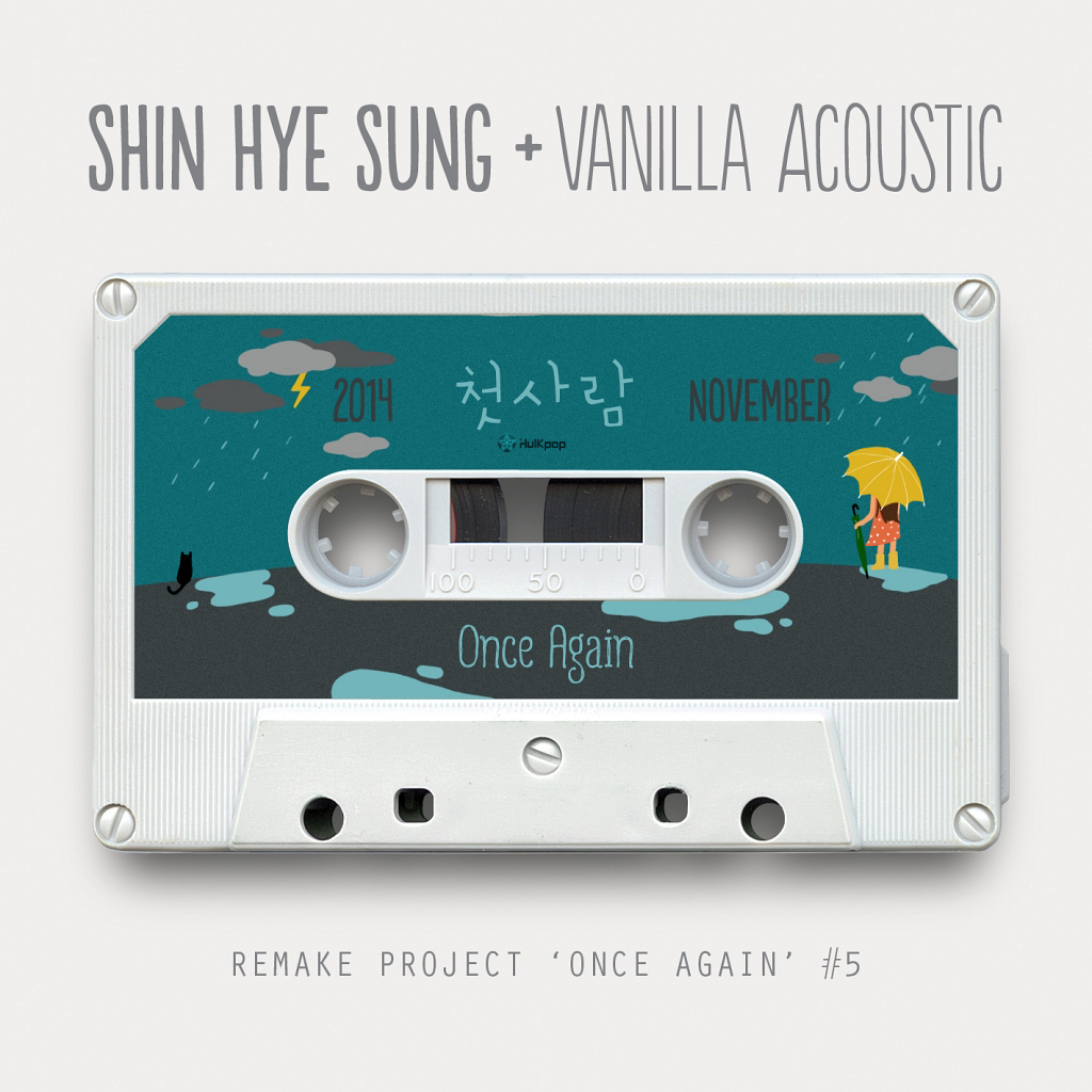 [Single] Shin Hye Sung, Vanilla Acoustic – Once Again #5