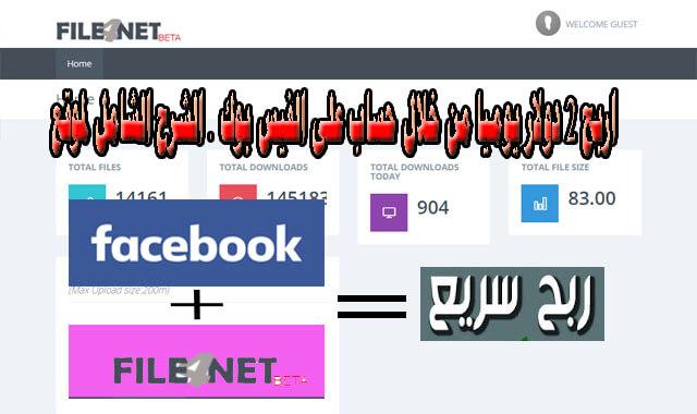 الشرح الشامل لموقع file4.net افضل موقع للربح من رفع الملفات