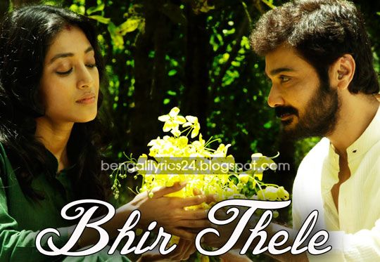 Bhir Thele Mp3 Song, Khawto