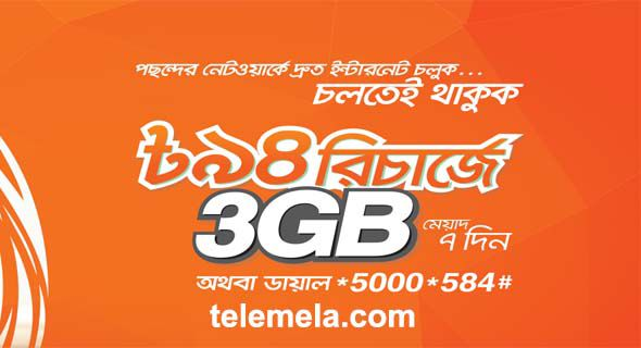 Banglalink 3GB Internet Package 94 Tk