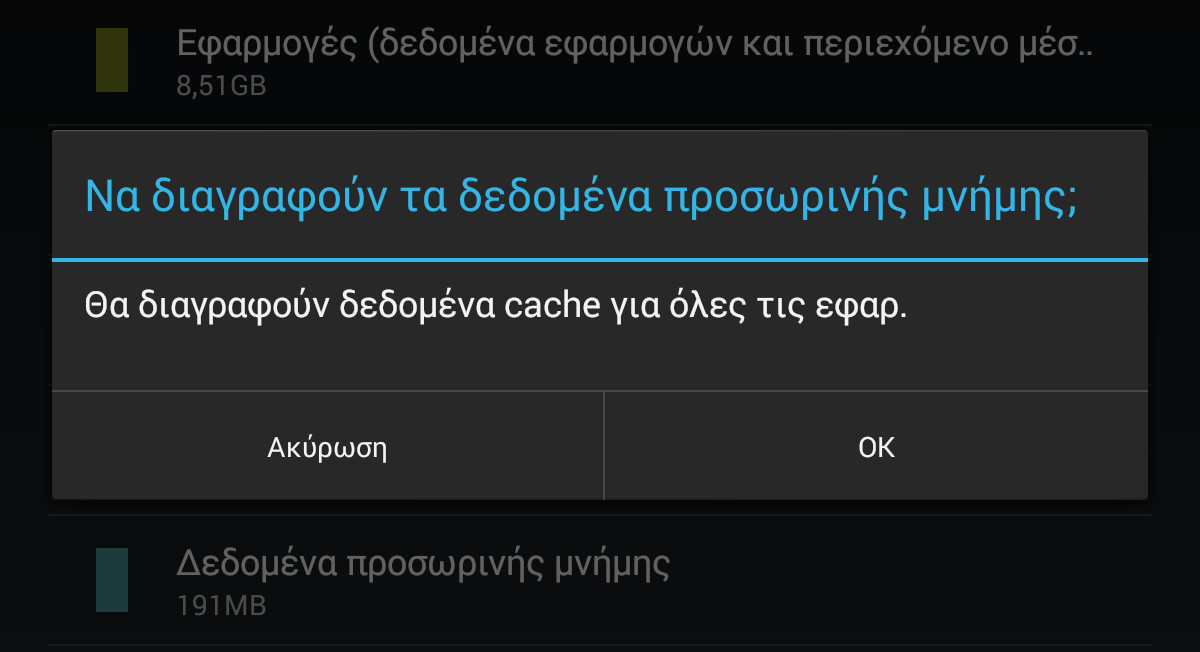 Android%2Bclear%2Bcache%2Bmemory
