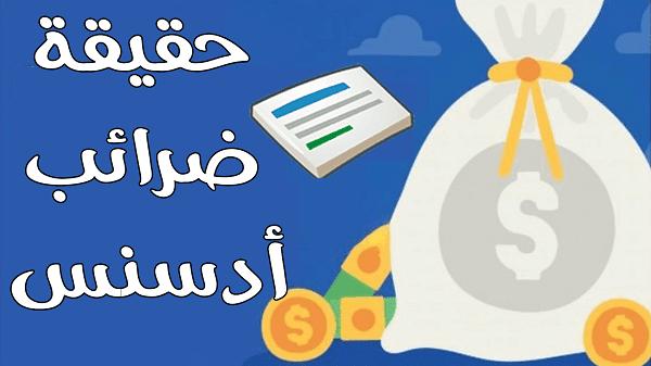حقيقة الضرائب التي ستفرض على ارباح جوجل ادسنس بالتفصيل