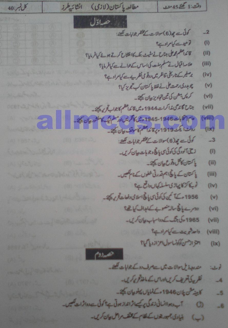 Pak Studies Mcqs Intermidiate board Karachi