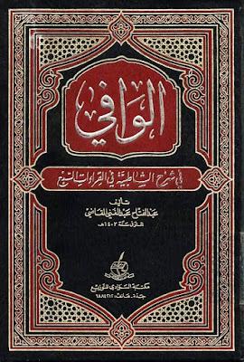 كتاب الوافي شرح الشاطبية - عبد الفتاح عبد الفني القاضي